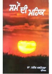 Same Di Mehak - Book by Dr Harish Malhotra