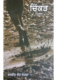 Chikar - Novel By Balbir Singh Sanghera