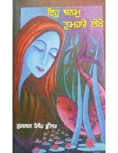 Eh Janam Tumhare Lekhe -Novel By Gurbachan Singh Bhullar