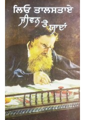 Leo Tolstoy - Jeevan Te Yaadan - Translated y Kamaljit - Edited by Amit Mitter