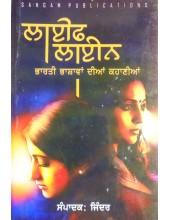 Life Line - Bharti Bashavan Dian Kahanian - Compiled by Jinder