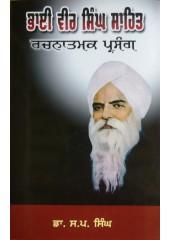 Bhai Vir Singh Sahit - Rachnatmak Prasang - By Dr S.P. Singh