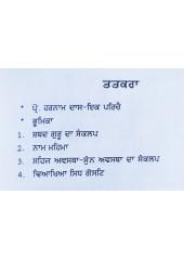 Sidh Gost - Darshan Te Viakhia - Book by Professor Harnam Das