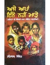 Aje apan Ine Nahi Maare - Dalitan Di Zindagi Naal Sambandit Kahanian - Compiled by Jinder