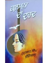 Kalpana  Da Dard - Book by Harbhajan Singh Jandiala