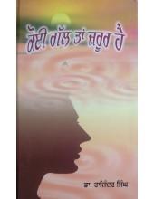 KOI GAL TA ZAROOR HAI - BOOK BY DR RAJINDER SINGH