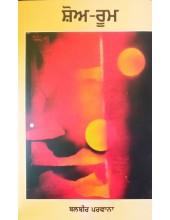 Show Room - Novel By Balbir Parwana