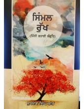 Simmal Rukh - Kahani Sangraih - Book by Sukhdev Singh Shaant