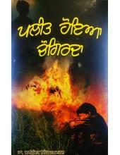 Paleet Hoya Chaugirda - Book By Dr Barjinder Singh Hamdarad