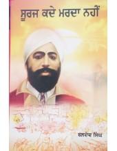 Sooraj Karde Marda Nahi - Shaheed Udham Singh - Jeevan Moolak Novel