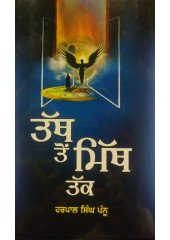 Tath To Mith Tak - Book by Harpal Sigh Pannu