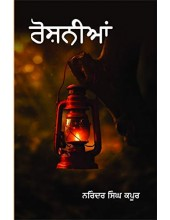 Roshnian - Book of Essays by Narinder Singh Kapoor