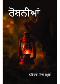 Roshnian - Book of Essays by Narinder Singh Kapoor