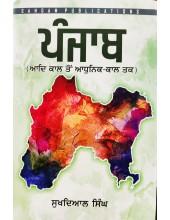 Punjab - Part 1 - Adi Kaal To Adhunik Kaal Tak - By Sukhdial Singh