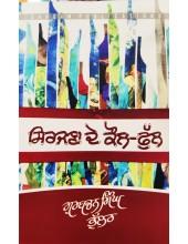 Sirjana De Kaul Full - Book by Gurbachan Singh Bhullar