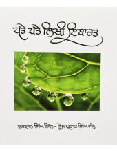 Patte Patte Likhi Ibarat - Poetry by Gurbhajan Singh Gill - Pictures by Tej Pratap Singh Sandhu