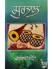 Surtaal - Ghazals by Gurbhajan Gill