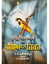 Sri Guru Granth Sahib Vich Panchhian Da Zikar - Dr. Pushpinder Jai Roop - Photography by Dr Arsh Roop Singh