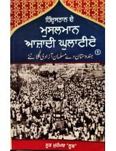 Hindustan De Musalman Azadi Gulatie - Part 1 -  Book By Noor Mohammad Noor