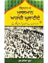 Hindustan De Musalman Azadi Gulatie - Part 2 - Book By Noor Mohammad Noor