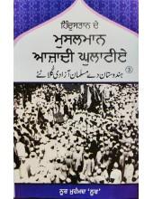 Hindustan De Musalman Azadi Gulatie - Part 3 - Book By Noor Mohammad Noor