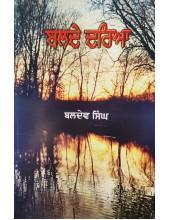 Balde Daria - Novel By Baldev Singh
