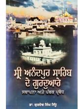 Sri Anandpur Sahib De Gurdware - Book by Gurdev Singh Sidhu