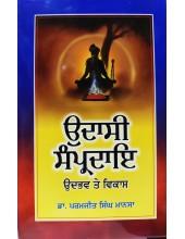 Udasi Sampradai - Udbhav Te Vikas - Dr Paramjit Singh Mansa