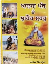 Khalsa Panth to Lahore Shahair - Book by Balwinder Singh Nanuan