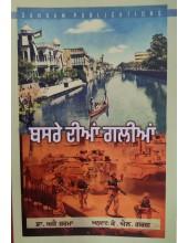 Basre Dian Galiyan - Dr Ajai Sharma - Translation by K.L.Garg