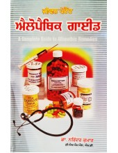 Allopathic Guide - By Dr Narinder Kumar