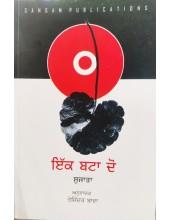 Ik Bata Do - Novel by Sujata - Punjabi Translation by Tejinder Bawa