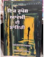 Ik Rooposh Admi Di Diary - Fyodor Mikhailovich Dostoyevsky - Translation by Jagdish Rai Kulrian