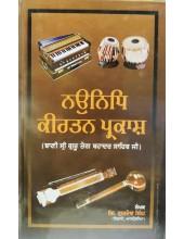 Naunidh Kirtan Prakash - Bani Sri Guru Tegh Bahadar Sahib Ji - Book by Giani Gurdev Singh