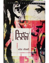 Nillaj - Story Collection by Mahesh Silvi