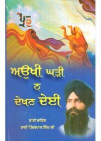 Bhai Pinderpal Singh Ji Katha Vachak