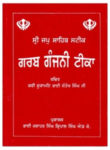 Sikh Gurbani Books Punjabi & Hindi