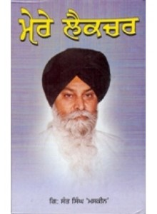 Books by Maskeen ji | Books on Gurbani and Sikh Philosophy by Maskeen ji | All Books Written by Maskeen ji