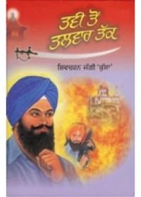 Books by Shiv Charan Jaggi Kussa