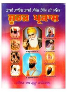 Sikh Religious books, Sikhism books, Sikh History books, sikh philosophy Books