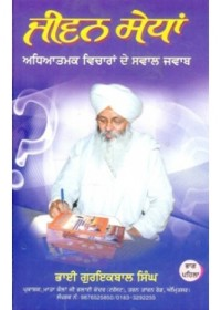 Bhai Guriqbal Singh Ji Books
