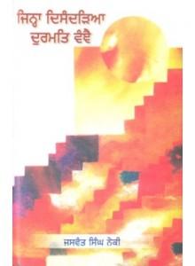 Essays / Punjabi Lekh