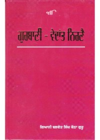 Sikh Gurbani Books in English - Punjabi and Hindi
