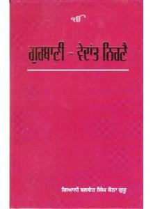 Sikh Gurbani Books in English - Punjabi and Hindi