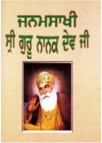 Books on Sikh Gurus