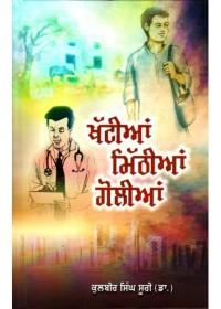 Punjabi Novels