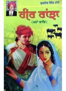 Punjabi Kisse
