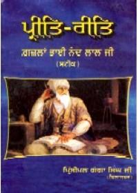 Sikh Religious Poetry