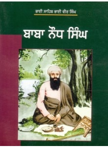 Bhai Vir Singh books,Gurbani books by Bhai Vir Singh,  Punjabi novels bhai vir singh, poetry books by Bhai Vir Singh