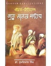 Jeevan Itihas - Guru Nanak Sahib - Book by Dr. Sukhdial Singh